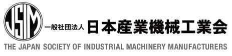 一般社団法人 日本産業機械工業会